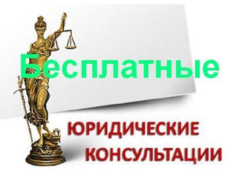 Юридические консультации в Копейске
