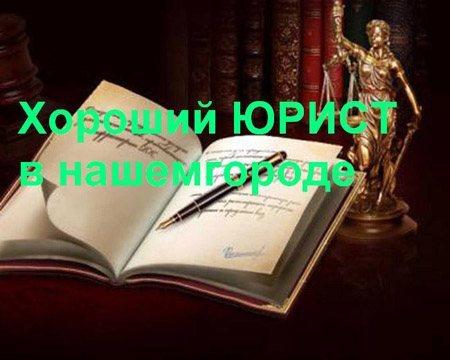 Юрист Копейск