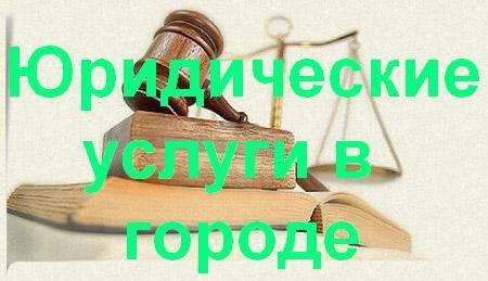 Юридические услуги в Копейске